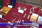Музей на медицината в Медицински университет - Пловдив