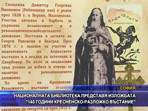 """Националната библиотека представя изложбата """"140 години Кресненско - Разложко въстание"""""""