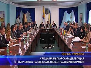 Среща на българската делегация с губернатора на одеската областна администрация