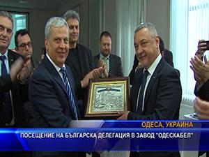 """Посещение на българска делегация в завод """"Одескабел"""""""