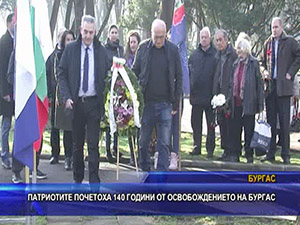 Патриотите почетоха 140 години от освобождението на Бургас