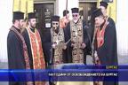 140 години от освобождението на Бургас