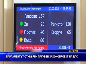 Парламентът отхвърли пагубен законопроект на ДПС