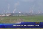 Символични глоби за мръсния въздух в Бургас