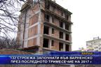 132 строежа започнати във Варненско през последното тримесечие на 2017 г.