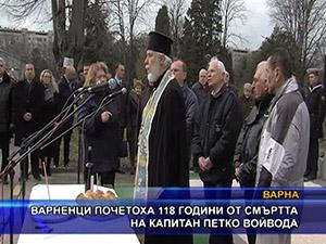 Варненци почетоха 118 години от смъртта на капитан Петко Войвода