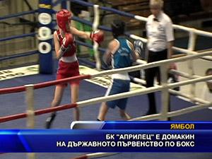 """БК """"Априлец"""" е домакин на държавното първенство по бокс"""