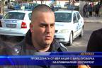 Проведената от МВР акция е била проверка на криминалния контингент