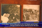 """Изложба """"Проучванията на Херман Шкорпил"""" представена във варненски музей"""