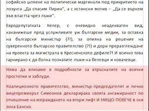 Декларация срещу външната намеса във вътрешнополитическите решения на България