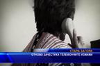 Телефонни измамници заплашват с тероризъм