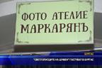 """Светлописците на Шумен"" гостуват в Бургас"
