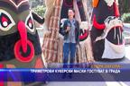 Триметрови кукерски маски гостуват в града
