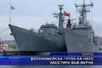 Военноморска група на НАТО акостира във Варна