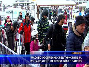 Масово одобрение сред туристите за изграждането на втори лифт в Банско