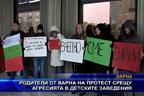 Родители от Варна на протест срещу агресията в детските заведения