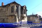 Къщи - паметници на културата оставени да се рушат