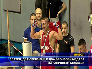 "Златен, два сребърни и два бронзови медала за ""Априлец"" - Бояджик"