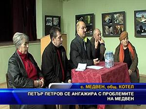 Петър Петров се ангажира с проблемите на Медвен