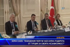 Зоран Заев: Македония получи най-силна подкрепа от Турция за своята независимост