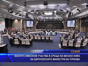 Валери Симеонов участва в среща на високо ниво на европейските министри на туризма