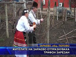 Жителите на Зараево отпразнуваха Трифон Зарезан