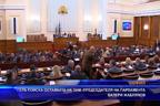 ГЕРБ поиска оставката на зам.-председателя на парламента Валери Жаблянов