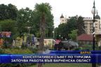 Консултативен съвет по туризма започва работа във Варненска област