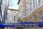 Ремонтират училищна сграда във Варна, построена през 1902 година