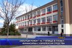 Завърши ремонт на училище в Плевен, финансиран с европейски средства