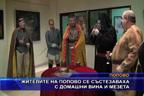 Жителите на Попово се състезаваха с домашни вина и мезета