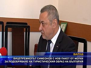 Вицепремиерът Симеонов с нов пакет от мерки за подобряване на туристическия образ на България