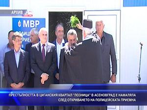 Престъпността в циганския квартал в Асеновград е намаляла след откриването на полицейската приемна