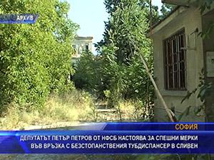 Петър Петров настоява за спешни мерки за безстопанствения тубдиспансер в Сливен