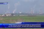 """Предстои съставянето на актове на замърсителите на бургаския въздух - """"Лукойл - Нефтохим"""" и Кроношпан"""
