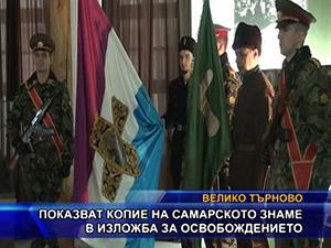 Показват копие на Самарското знаме в изложба за освобождението
