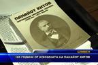 100 години от кончината на Панайот Хитов