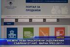 445 млн. лева просрочени задължения събрани от НАП - Варна през 2017 г.