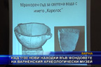Над 1100 нови находки във фондовете на варненския археологически музей