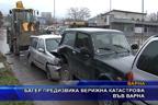 Багер предизвика верижна катастрофа във Варна