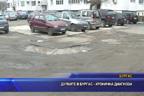 Дупките в Бургас - хронична диагноза