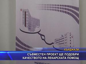 Съвместен проект ще подобри качеството на лекарската помощ