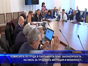 Комисията по труда в парламента прие законопроекта на НФСБ за трудовата миграция и мобилност