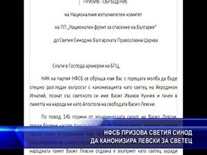 НФСБ призова светия синод да канонизира Левски за светец