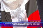 Копие на първообраза на националния трибагреник ще предвожда шествието на Трети март