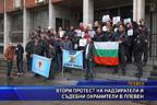Втори протест на надзиратели и съдебни охранители в Плевен