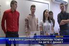 Във Варна дариха инсулинова помпа на дете с диабет