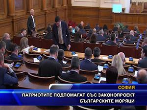 Патриотите подпомагат със законопроект българските моряци