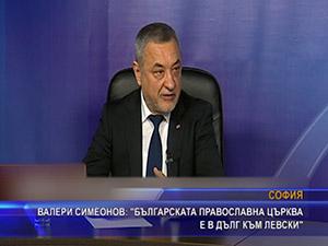 Симеонов: Българската православна църква е в дълг към Левски