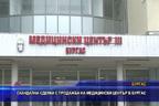 Скандал на сделка с продажба на медицински център в Бургас